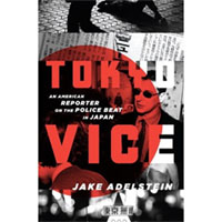Tokyo Vice: An American Reporter on the Police Beat in Japan: by Jake Adelstein