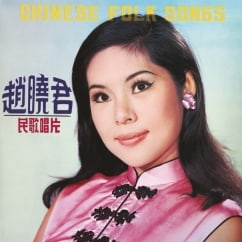 Lily Chao: Chinese Folk Songs