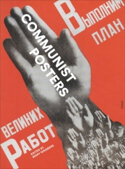 Communist Posters: by Mary Ginsberg