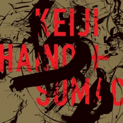 Keiji Haino & SUMAC: American Dollar Bill – Keep Facing Sideways, You're Too Hideous To Look At Face On