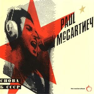 Paul McCartney: Choba B CCCP